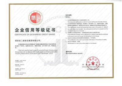 中建协AAA证书