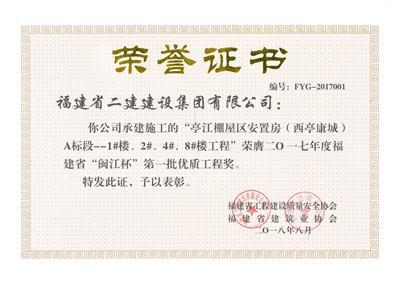 """亭江棚屋区安置房A标段 2017年度""""闽江杯""""第一批优质工程奖"""
