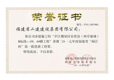 """亭江棚屋区安置房B标段 2017年度""""闽江杯""""第一批优质工程奖"""
