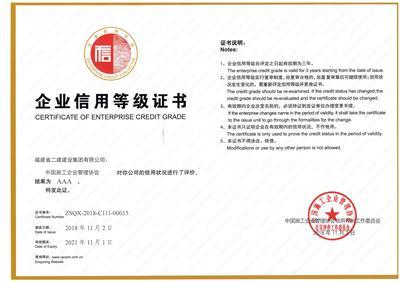 中施协AAA证书