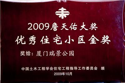 2009詹天佑奖(厦门瑞景小区)