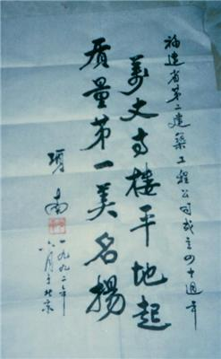 项南:原中顾委委员、中国扶贫基金会会长