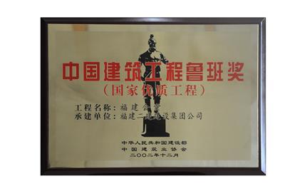 鲁班奖(福建会堂)